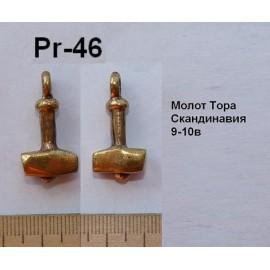 Pendant Replica Bronze Norway 10-11 century